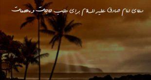 283207362073960293-310x165 دعای امام صادق علیه السلام برای طلب حاجات و مهمات