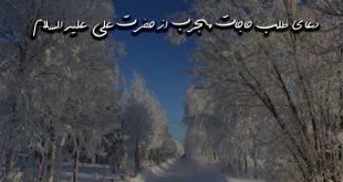 28360739602396237-310x165 دعای طلب حاجات و کسب مهمات مجرب از حضرت علی علیه السلام