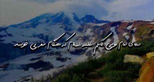 28362073960793607937-310x165 دعای امام موسی کاظم علیه السلام که هنگام سفر می خوانند