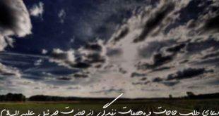 2836273229637296070-310x165 دعای طلب حاجات و مهمات زندگی از حضرت جبرئیل علیه السلام