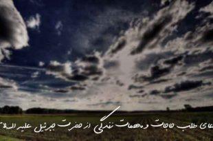 2836273229637296070-310x205 دعای طلب حاجات و مهمات زندگی از حضرت جبرئیل علیه السلام