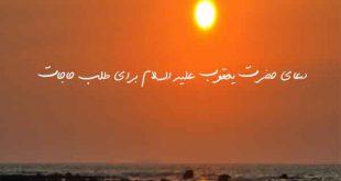 2867323962372-310x165 دعای حضرت یعقوب علیه السلام برای طلب حاجات