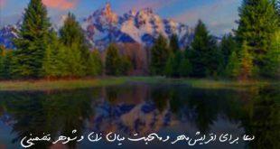 728362739267392607-310x165 دعا برای افزایش مهر و محبت میان زن و شوهر تضمینی