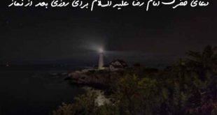 2372860302969270637-1-310x165 دعای تجربه شده و عظیم بارش باران و رحمت الهی