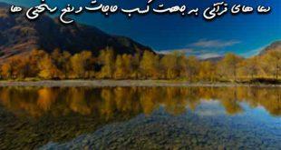 27836073627396073-310x165 دعا های قرآنی به جهت کسب حاجات و دفع سختی ها