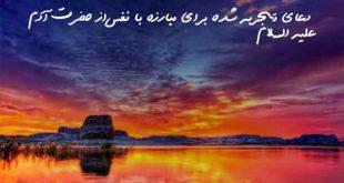 2783673672936207-310x165 دعای تجربه شده برای مبارزه با نفس از حضرت آدم علیه السلام