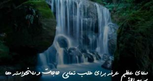 2836273962793627-310x165 دعای عظیم عرفه برای طلب تمامی حاجات و دلخواسته ها سریع الاثر