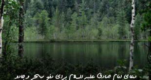 7830237806273960276-310x165 دعای امام صادق علیه السلام برای دفع سحر و جادو