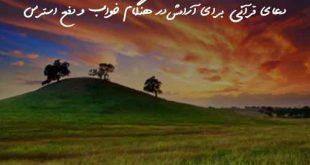 20783073806362037-310x165 دعای قرآنی برای آرامش در هنگام خواب و دفع استرس