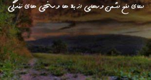 27083672360769307-310x165 دعای دفع دشمن و رهایی از بلا ها و سختی های زندگی
