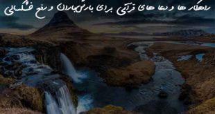 273023780263720637-310x165 راهکار ها و دعا های قرآنی برای بارش باران و رفع خشکسالی