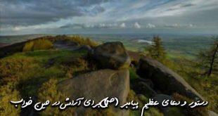 2783607362360237206923720-310x165 دستور و دعای عظیم پیامبر (ص) برای آرامش در حین خواب