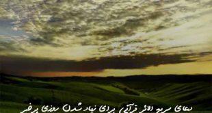278360738629837-310x165 دعای سریع الاثر قرآنی برای زیاد شدن روزی پرخیر