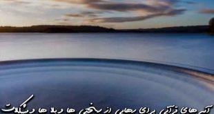 2783607836037927396207-310x165 آیه های قرآنی برای رهایی از سختی ها و بلا ها و مشکلات