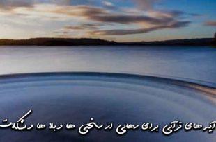 2783607836037927396207-310x205 آیه های قرآنی برای رهایی از سختی ها و بلا ها و مشکلات