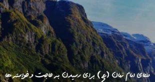 0378603763602963702-310x165 دعای امام زمان (عج) برای رسیدن به حاجت و خواسته ها