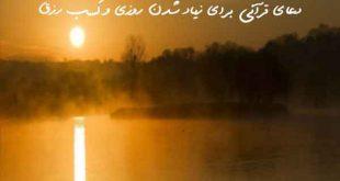 23872600637902737-310x165 دعای قرآنی برای زیاد شدن روزی و کسب رزق