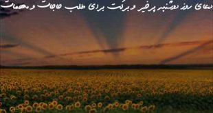2738063092637029637-310x165 دعای روز دوشنبه پرخیر و برکت برای طلب حاجات و مهمات