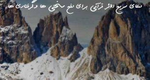 2738603706392067-310x165 دعای سریع الاثر قرآنی برای دفع سختی ها و گرفتاری ها