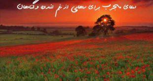 2806307269320673-310x165 دعای مجرب برای رهایی از غم اندوه و گناهان
