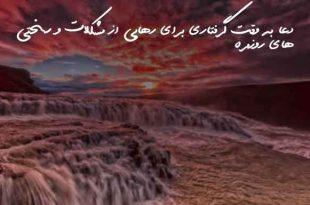 283607362936207673-310x205 دعا به وقت گرفتاری برای رهایی از مشکلات و سختی های روزمره