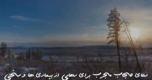 286736207632870-310x165 دعای حجاب مجرب برای رهایی از بیماری ها و سختی ها