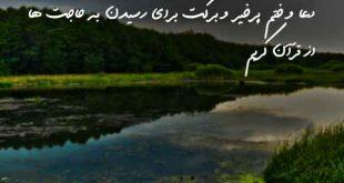 358703607602736907-310x165 دعا و ختم پرخیر و برکت برای رسیدن به حاجت ها از قرآن کریم