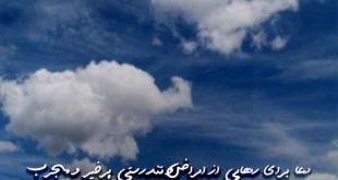 708307836823687-310x165 دعا برای رهایی از امراض و تندرستی پرخیر و مجرب