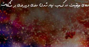 02860783607263096-310x165 دعای موفقیت در کسب زیاد شدن روزی و پیروزی بر مشکلات