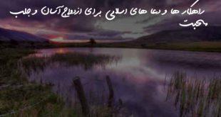 08360387602783620873-310x165 راهکار ها و دعا های اسلامی برای ازدواج آسان و جلب محبت