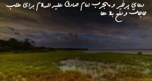 20308360802636073-310x165 دعای پرخیر و مجرب امام صادق علیه السلام برای طلب حاجات و دفع بلا ها