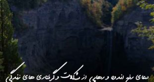 203786386078263073-310x165 دعای رفع اندوه و رهایی از مشکلات و گرفتاری های زندگی
