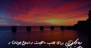 203867602780239673-310x165 دعای قرآنی برای جلب محبت و ازدواج جوانان و بخت گشا