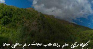 2078027306320693-310x165 دعای قرآنی عظیم برای طلب حاجات و دفع سختی های زندگی
