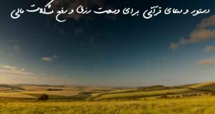 0383678036720863-310x165 دستور و دعای قرآنی برای وسعت رزق و رفع مشکلات مالی