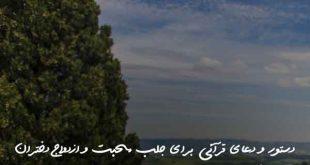 208308302378026206-310x165 دستور و دعای قرآنی برای جلب محبت و ازدواج دختران و پسران