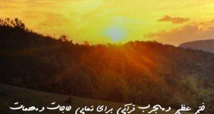 02303860276207368207-310x165 ختم عظیم و مجرب قرآنی برای تمامی حاجات و مهمات