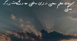 023680736702860287-310x165 دعای عظیم رهایی از ترس سختی ها و مشکلات بزرگ زندگی