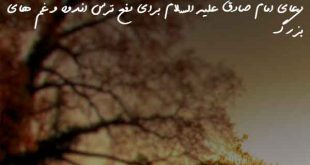 02386380267806237-310x165 دعای امام صادق علیه السلام برای دفع ترس اندوه و غم های بزرگ
