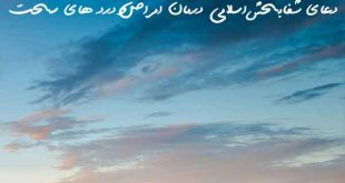 028367368236780267-310x165 دعای شفابخش اسلامی درمان امراض و درد های سخت
