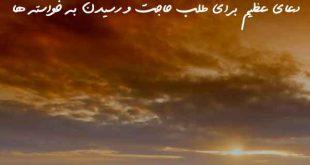 02863837260786027360823-310x165 دعای عظیم برای طلب حاجت و رسیدن به خواسته ها