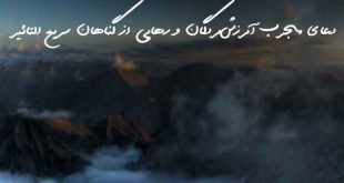 03286073602736807-310x165 دعای مجرب آمرزش مردگان و رهایی از گناهان سریع التاثیر