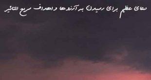 038267063870627360873-310x165 دعای عظیم برای رسیدن به آرزو ها و اهداف سریع التاثیر