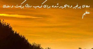 07352632867208326073-310x165 دعای پرخیر و تجربه شده برای کسب رزق برکت و روزی عظیم