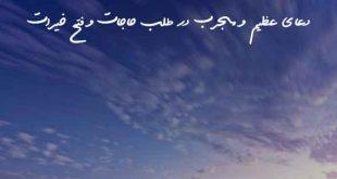 20368362087326073862037-310x165 دعای عظیم و مجرب در طلب حاجات و فتح خیرات