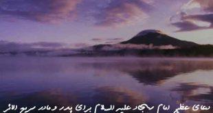 208368760273023-310x165 دعای عظیم امام سجاد علیه السلام برای پدر و مادر سریع الاثر