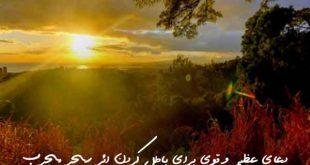 20863208373620637-310x165 دعای عظیم و قوی برای باطل کردن اثر سحر مجرب