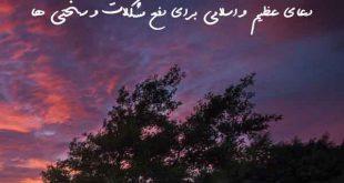 23067830236028638207-310x165 دعای عظیم و اسلامی برای دفع مشکلات و سختی ها