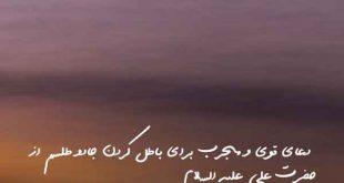 92750730260837-310x165 دعای قوی و مجرب برای باطل کردن جادو طلسم از حضرت علی علیه السلام