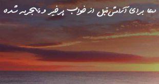 023683602362083-310x165 دعا برای آرامش قبل از خواب پرخیر و تجربه شده
